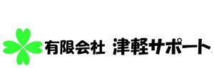 津軽サポート公式HP